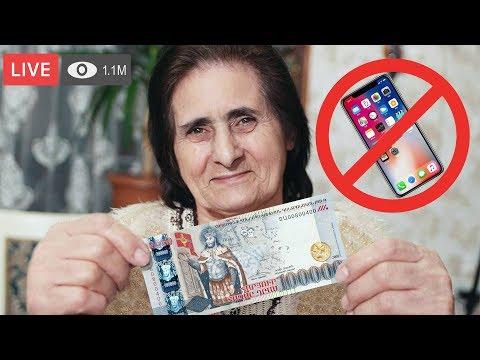 Տատիկը խաղարկում է 100․000 ԴՐԱՄ