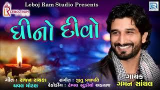 Gaman Santhal New Song Ghee No Divo ઘી નો દીવો | New Gujarati Song 2018 | Full Audio