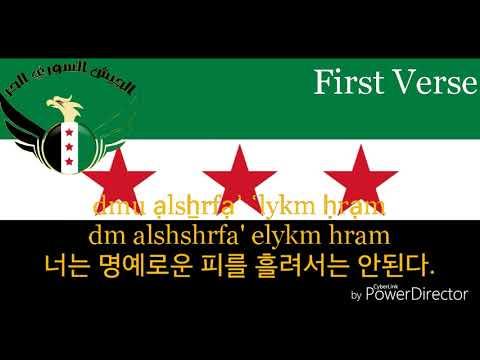 National Anthem of Free Syrian Army - النشيد الوطني من الجيش السوري الحر (FSA anthem, 자유 시리아군의 국가)