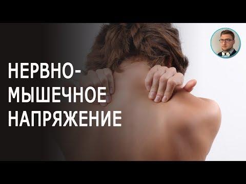 Нервно-мышечное напряжение