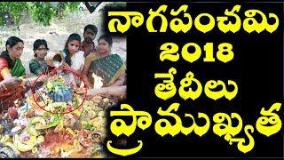 నాగపంచమి 2018, తేదీలు,ప్రాముఖ్యత | naga panchami 2018 date,Importance,naga chaturthi,nagula chavithi