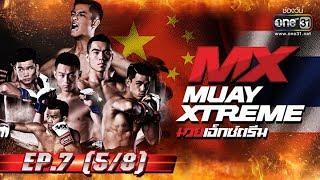 mx-muay-xtreme-ep-7-5-8-21-เม-ย-62-one31