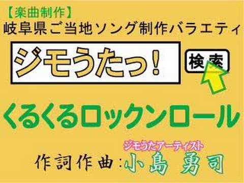 小島勇司&近藤久美子/小倉ロールケーキのイメージソング くるくるロックンロール