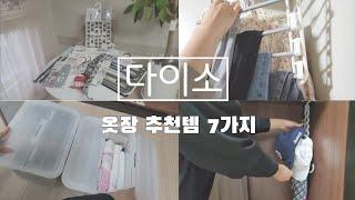 다이소) 옷장 잇템!⚡ 옷장 정리를 쉽고 간편하게 해주…