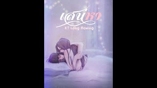 "KT Long Flowing - ""เสน่หา""  [Official Lyric Video]"