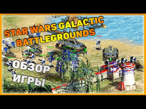 Star Wars Strategy. Star Wars Galactic Battlegrounds (RTS). KitcapGames. Game Review