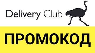 как использовать промокоды в сервисе Деливери клаб (Delivery Club)?