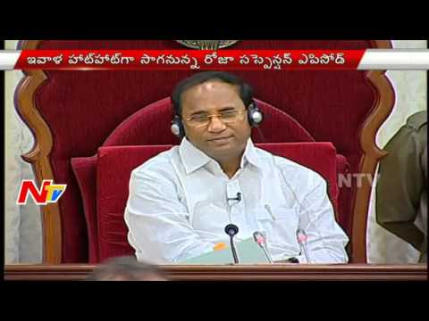 MLA Roja Suspension Case To Be Topic In Today's AP Assembly Sessions | NTV
