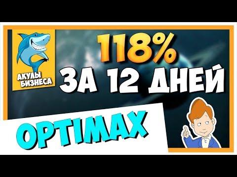 OPTIMAX - НОВЫЙ ВЫСОКОДОХОДНЫЙ ПРОЕКТ! ЗАРАБАТЫВАЕМ +20% ЗА 12 ДНЕЙ | ЕСТЬ БАУНТИ / #ArturProfit
