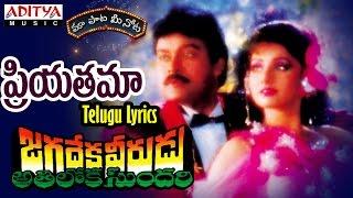 Priyatama Full Song With Telugu Lyrics