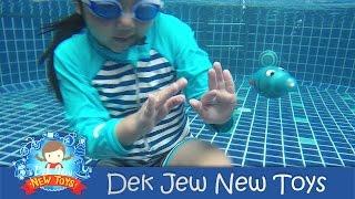 เด็กจิ๋วรีวิวของเล่น แมลงติดไฟว่ายน้ำ (Lightning Bugs) [N