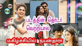 Nayanthra Pleased Series Success Of The Film ! | Selvi | Thirunaal | Movies - entertamil.com