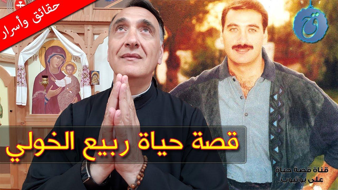 قصة حياة وأسرار ربيع الخولي (طوني الخولي).. الفنان اللبناني الذي ترك الثروة والشهرة ليتفرّغ للعبادة!