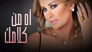 ريم نصري - آه من كلامك | (Reem Nasri - Ah Men Kalamak (Official Audio