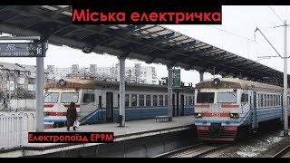 Рельси та шпали/Епізод 2/ Міська електричка. Електропоїзд серії ЕР9М