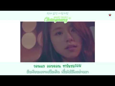 [KARAOKE/THAISUB] Chaeyoung MELODY PROJECT - ALONE