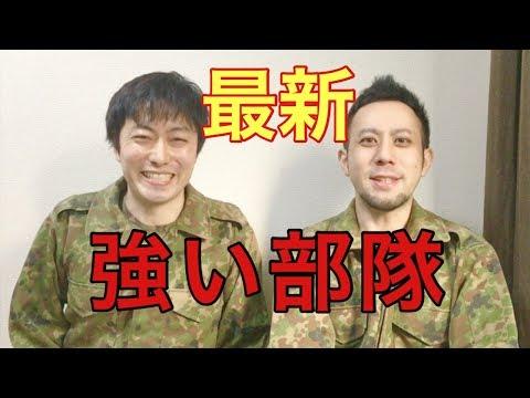 【自衛隊】最新の精鋭部隊・水陸機動団について解説