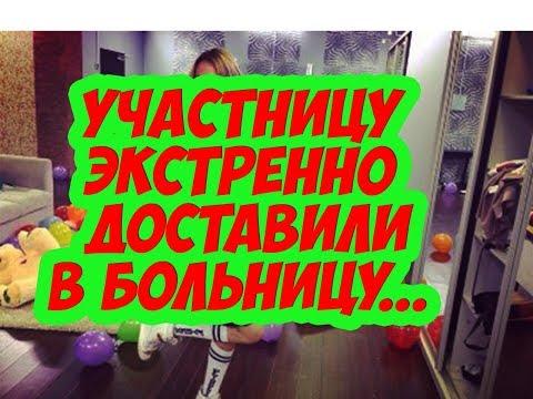 Дом 2 Новости 16 Марта 2018 (16.03.2018) Раньше Эфира
