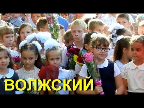 Волжский. 1 сентября 2018 г.