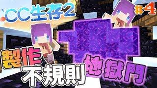 Minecraft - CC生存2 #4 製作不規則地獄門 還可以非常大 「創世神」 thumbnail
