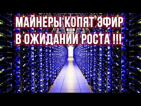 МАЙНЕРЫ КОПЯТ ЭФИР! СКОРО ТУЗЕМУН