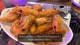 여행브이로그 | 대하축제기간 인천1박2일 여행 V-Lo…