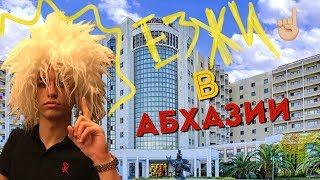 Кайфовая поездка в Абхазию.