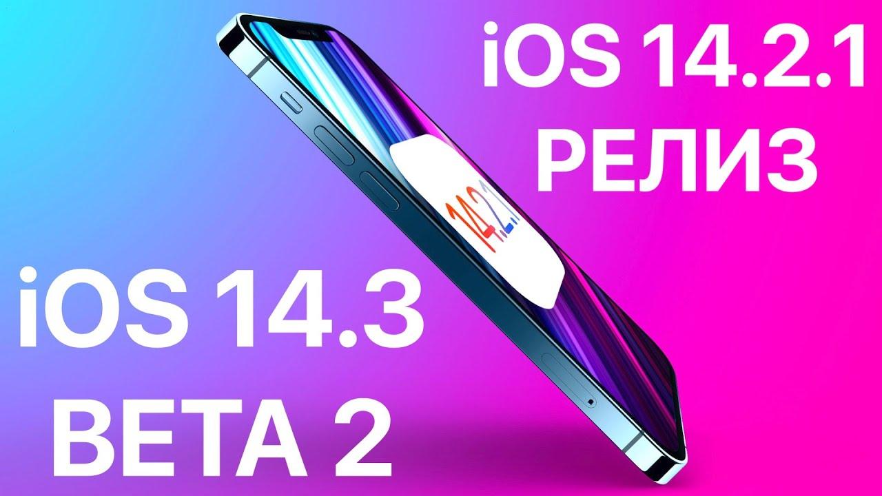 iOS 14.3 beta 2 и iOS 14.2.1 РЕЛИЗ - Что нового ? Полный обзор ! Айос 14.3 и иос 14.2.1 ФИНАЛ