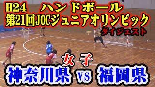 平成24年第21回JOCジュニアオリンピックカップハンドボール大会 神奈川VS福岡(女子予選リーグ)ダイジェスト