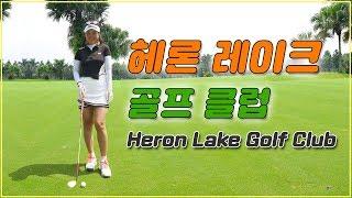 [베트남 골프] 하노이 헤론 레이크 골프 코스 & 리조…