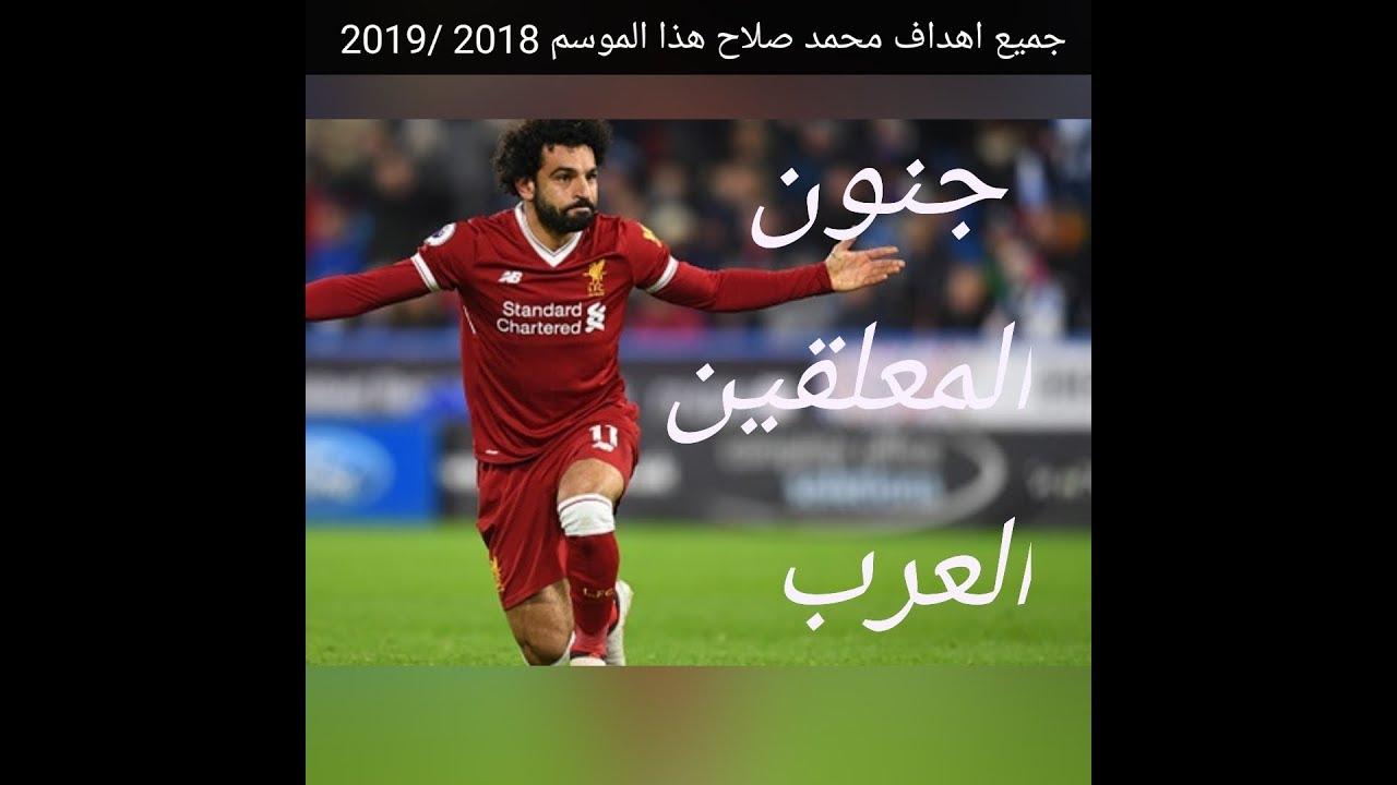 جميع اهداف محمد صلاح فخر العرب مع ليفربول حتى الان موسيم 2018 2019 وجنون المعلقين العرب