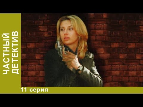 Частный детектив. 11 серия. Детективы. Лучшие Детективы. StarMedia