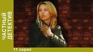Частный детектив. 11 серия. Детективы. Лучшие Дете...