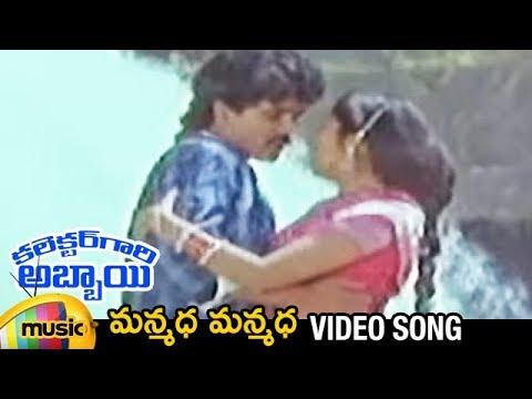 Manmadha Manmadha Telugu Video Song | Collector Gari Abbai Telugu Movie | Nagarjuna | Rajani