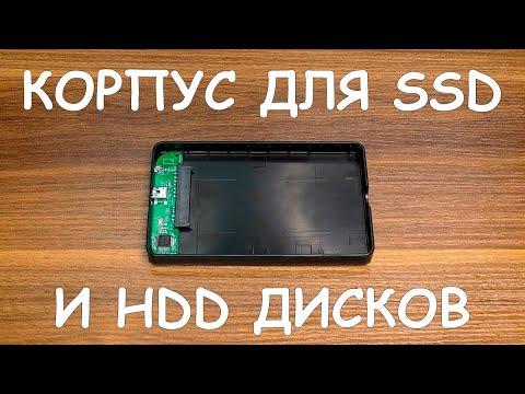 Подключить HDD и SSD внешним диском. Карман (корпус) для SSD и HDD дисков (2.5 дюйма)
