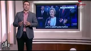 فيديو.. محمد العقبي: مفيش مرشح محترم للرئاسة الأمريكية