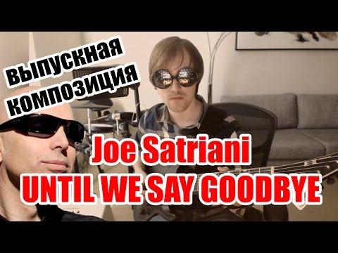 Full cover: JOE SATRIANI — «UNTIL WE SAY GOODBYE». My student's graduation song.