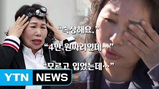 [단독영상] '명품 논란' 눈물의 유치원…