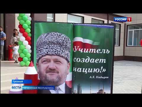 Вести Чеченской Республики 06.02.2020