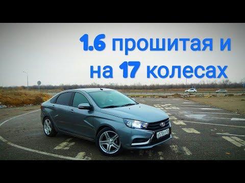 видео: lada vesta 1.6 после ЧИП-ТЮНИНГА на 17 колёсах. Разгон 0-100