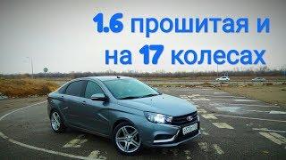 Lada Vesta 1.6 после ЧИП-ТЮНИНГА на 17 колёсах. Разгон 0-100