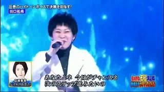 田口佑希さんによる広瀬香美さんのものまねです!