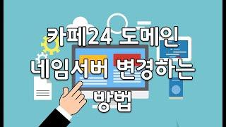카페24 도메인 호스트 네임서버 변경 방법 (웹호스팅)