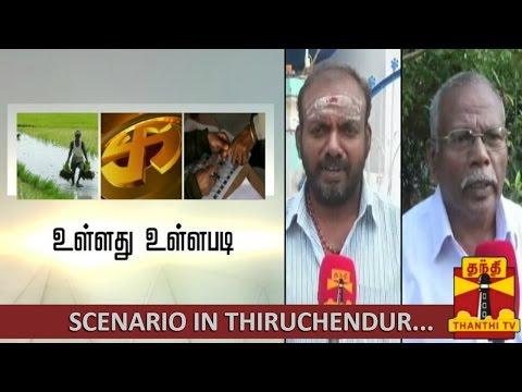 Ullathu Ullapadi : Election Special -  Scenario in Thiruchendur Constituency - Thanthi TV