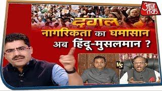 नागरिकता का घमासान, अब हिंदू-मुसलमान ? देखिए Dangal With Rohit Sardana