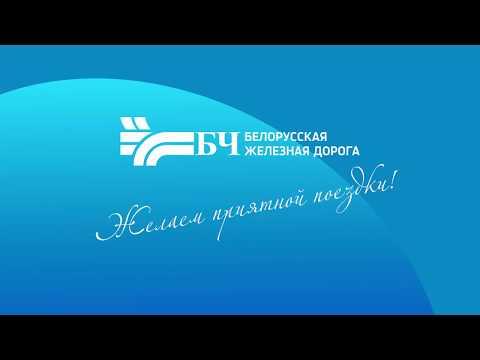 Покупка проездных документов через мобильное приложение «БЧ.Мой поезд»