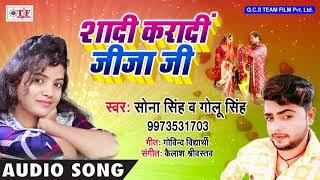 #Sona Singh का धाकड़ Song #Sali Ke Shadi Kara Da Jija #Bhojpuri Hit Song 2018 #Jija Ji Shadi Karadi