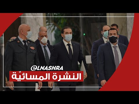 """النشرة المسائية: الإحتمالات المرتقبة بعد إعتذار الحريري ومصادر """"النشرة"""" حدّدت وجهة لبنان المقبلة"""