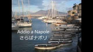 ボニージャックス - さらばナポリ