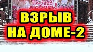 Дом 2 новости 1 марта 2018 (1.03.2018) Раньше эфира